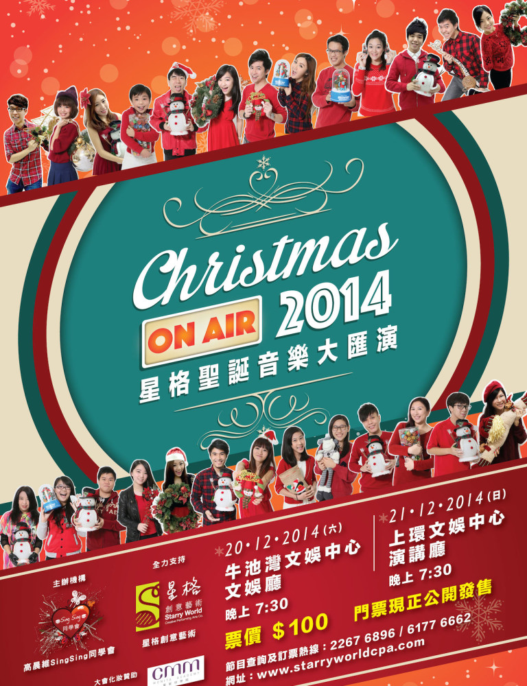 Christmas On Air Poster