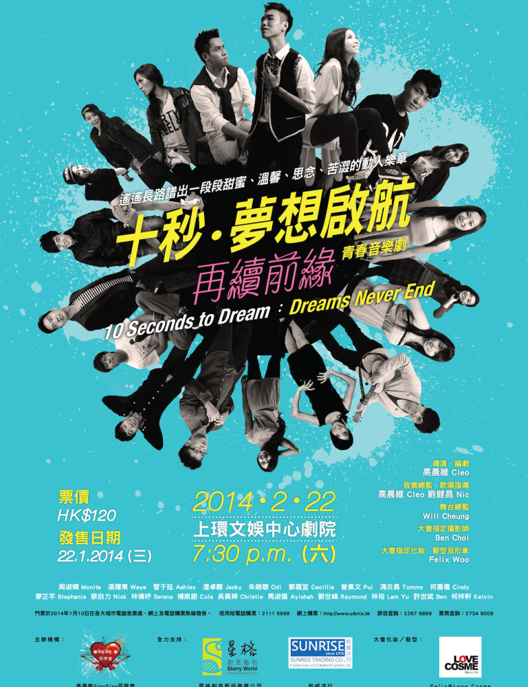 Musical 10 seconds to dream II 2014 Poster