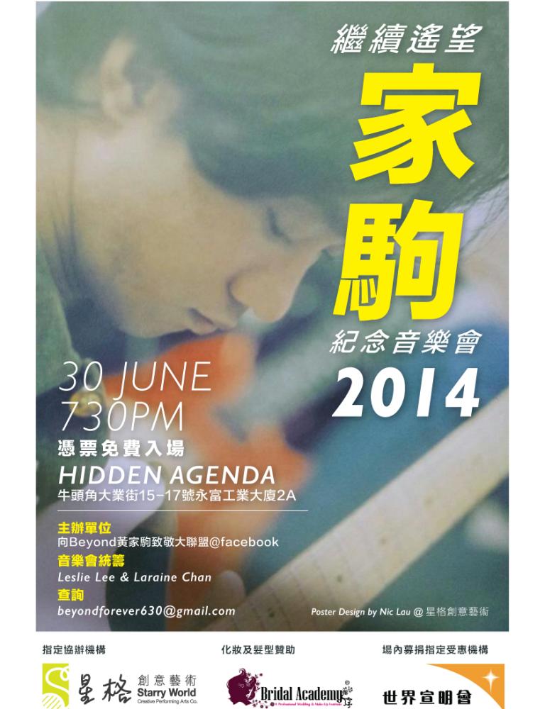 2014kakui_poster