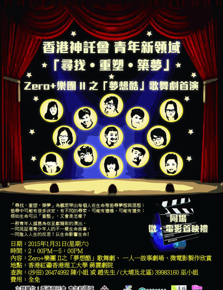 zero+ II poster ver 2