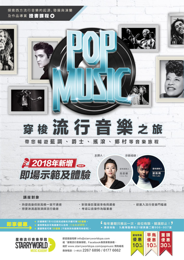 Pop Music Seminar 2018_Final_OP