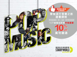 Pop Music Seminar FB promo 2016