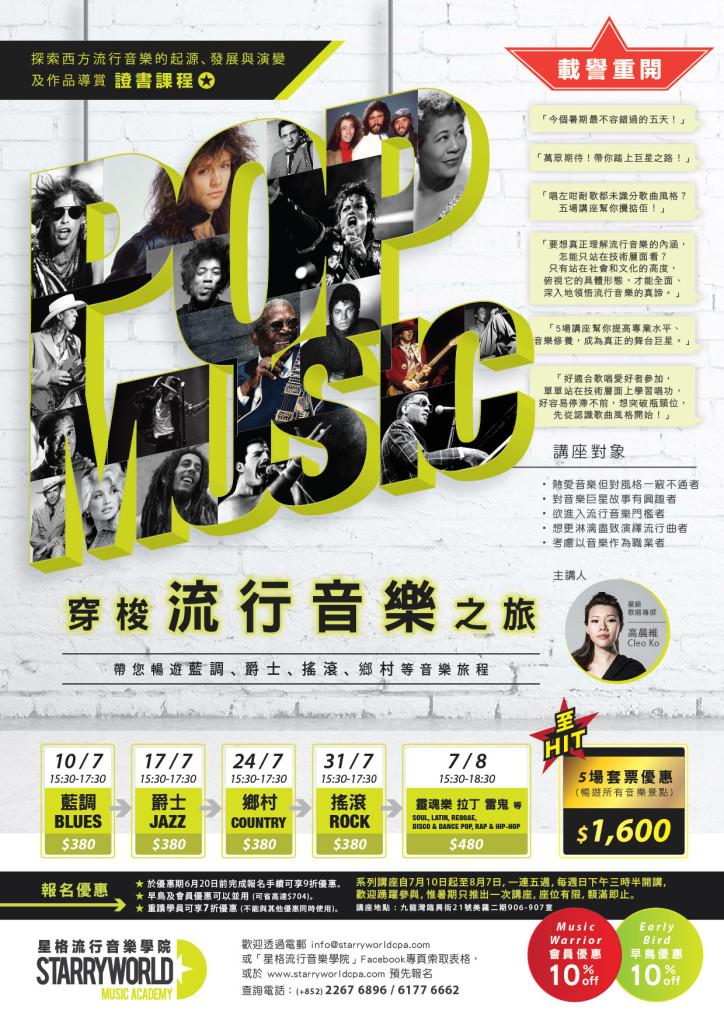 Pop Music Seminar Poster_2016-01