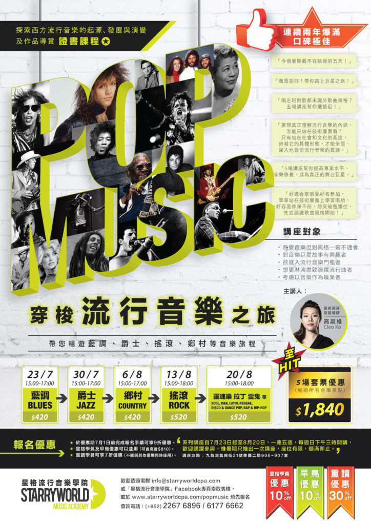 Pop Music Seminar Poster_2016