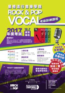 rock-pop-vocal-course-2017_final