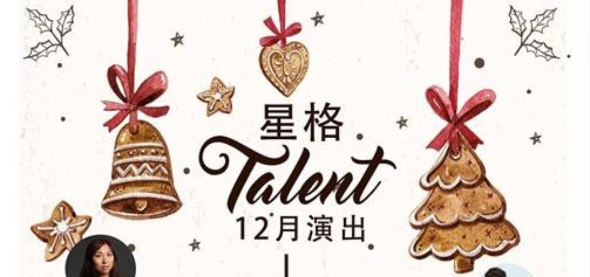 sw-talent-dec-schedule_banner