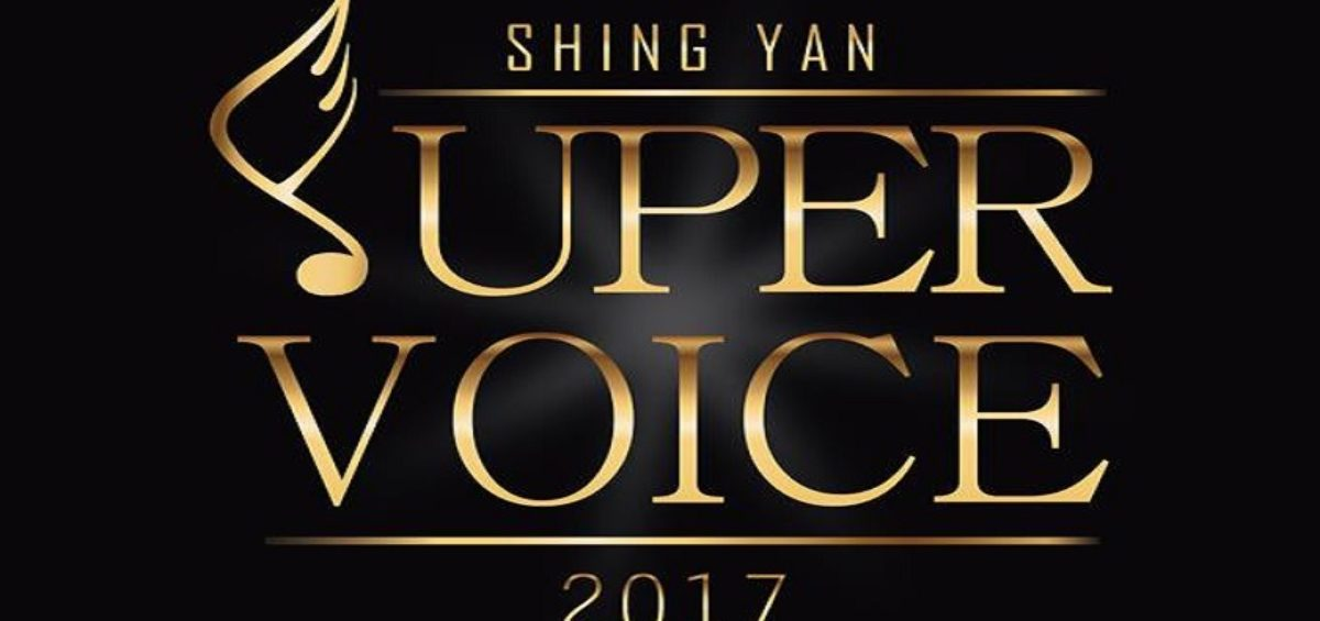 shingyan-super-voice-2017_banner