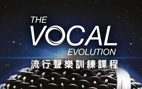 The Vocal Evolution 流行聲樂訓練課程