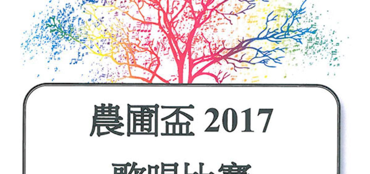 2017農圃盃