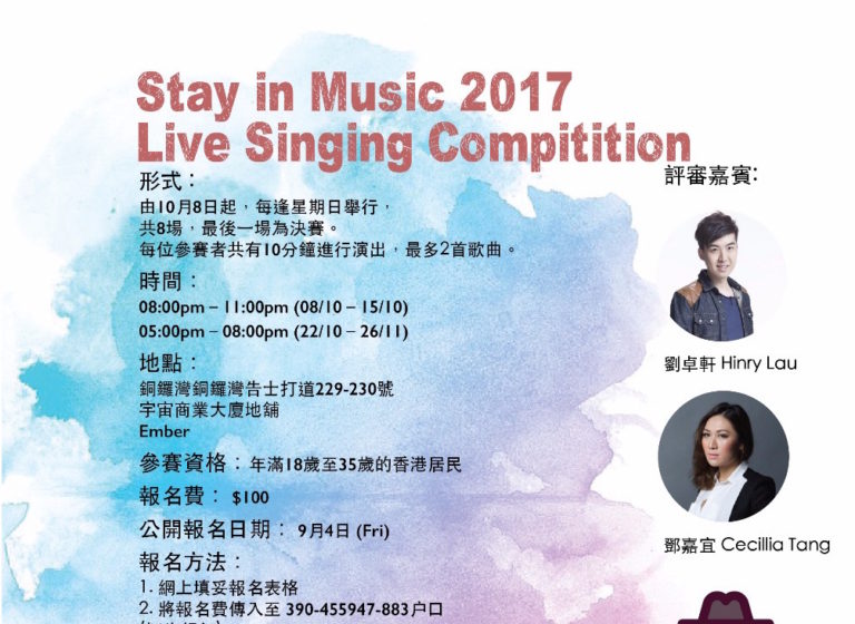 Live Music Competition 2017 banner