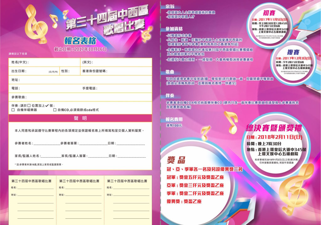 報名表格-內頁