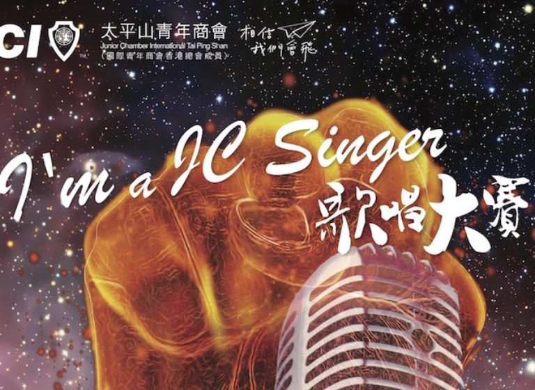 a3 poster OCT singing contest 2017