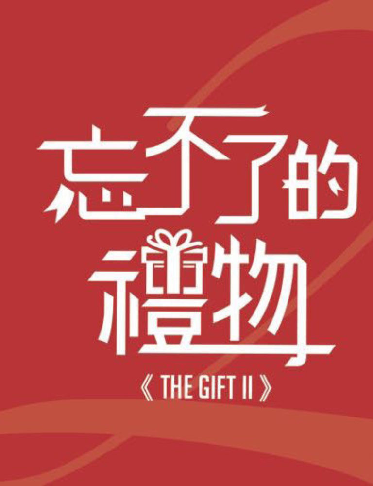the gift2