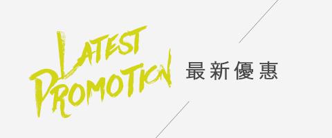 Promo (mobile)