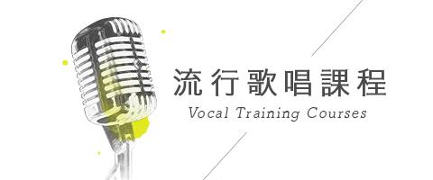 vocal (mobile)