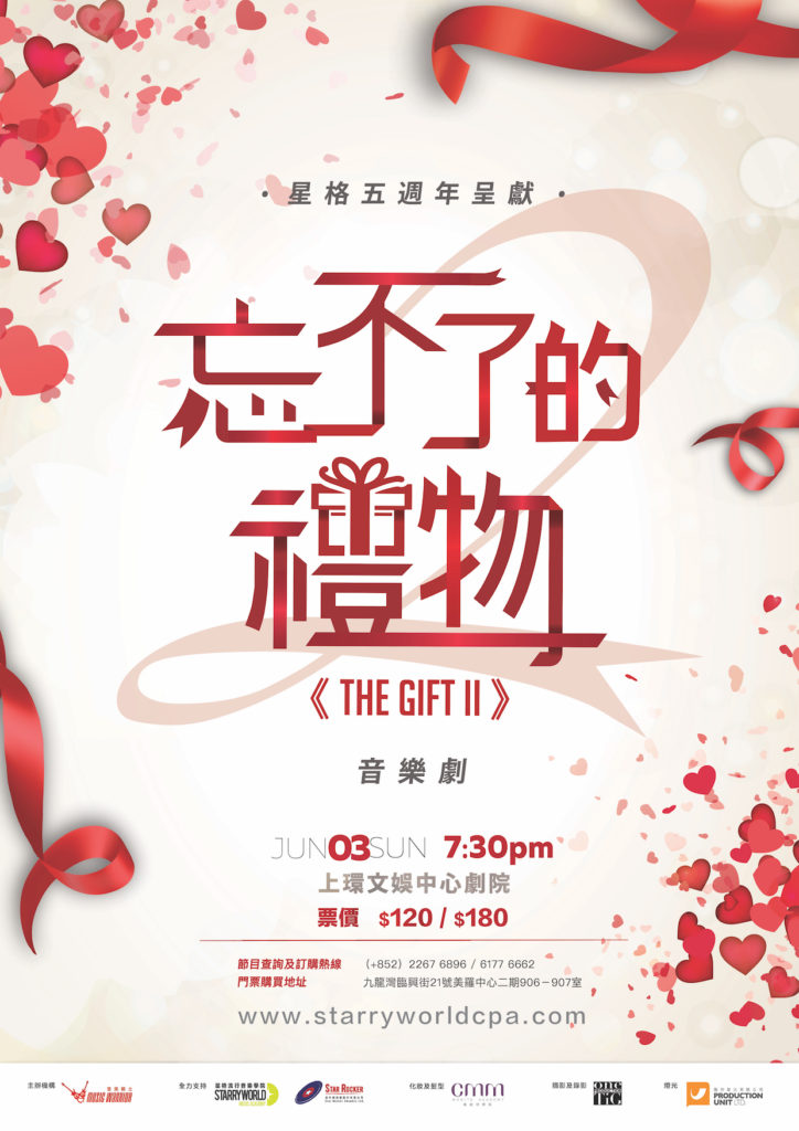 The Gift 2 Poster 603 WEB