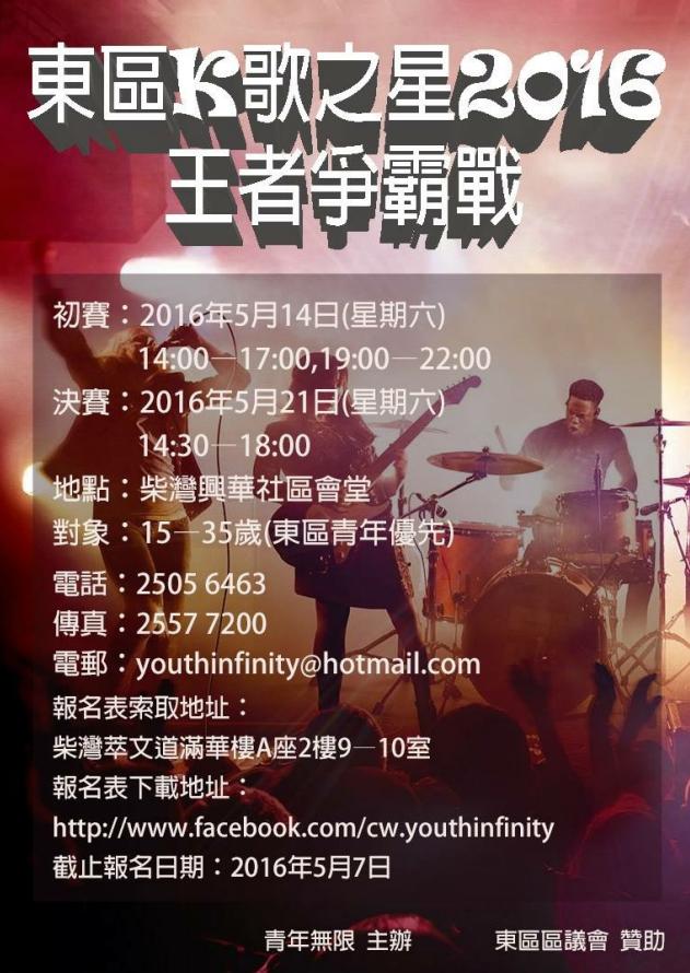 東區K歌之星2016王者爭霸戰