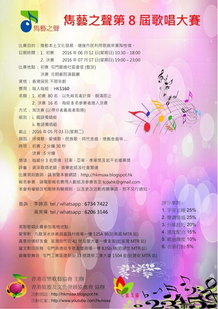 雋藝之聲第8屆歌唱大賽 海報 A3 2016