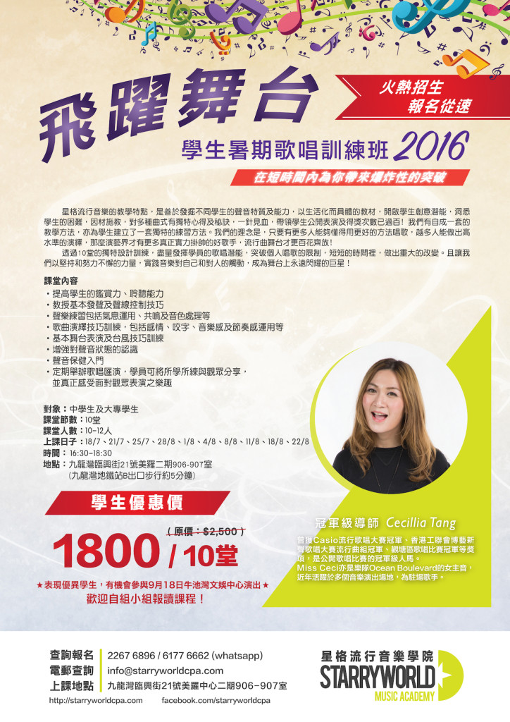 Summer Singing Course 2016_op