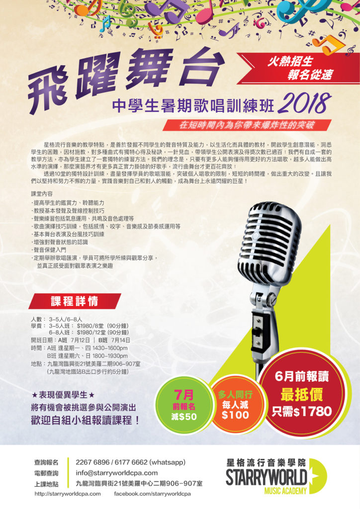 Summer Singing Course 2016