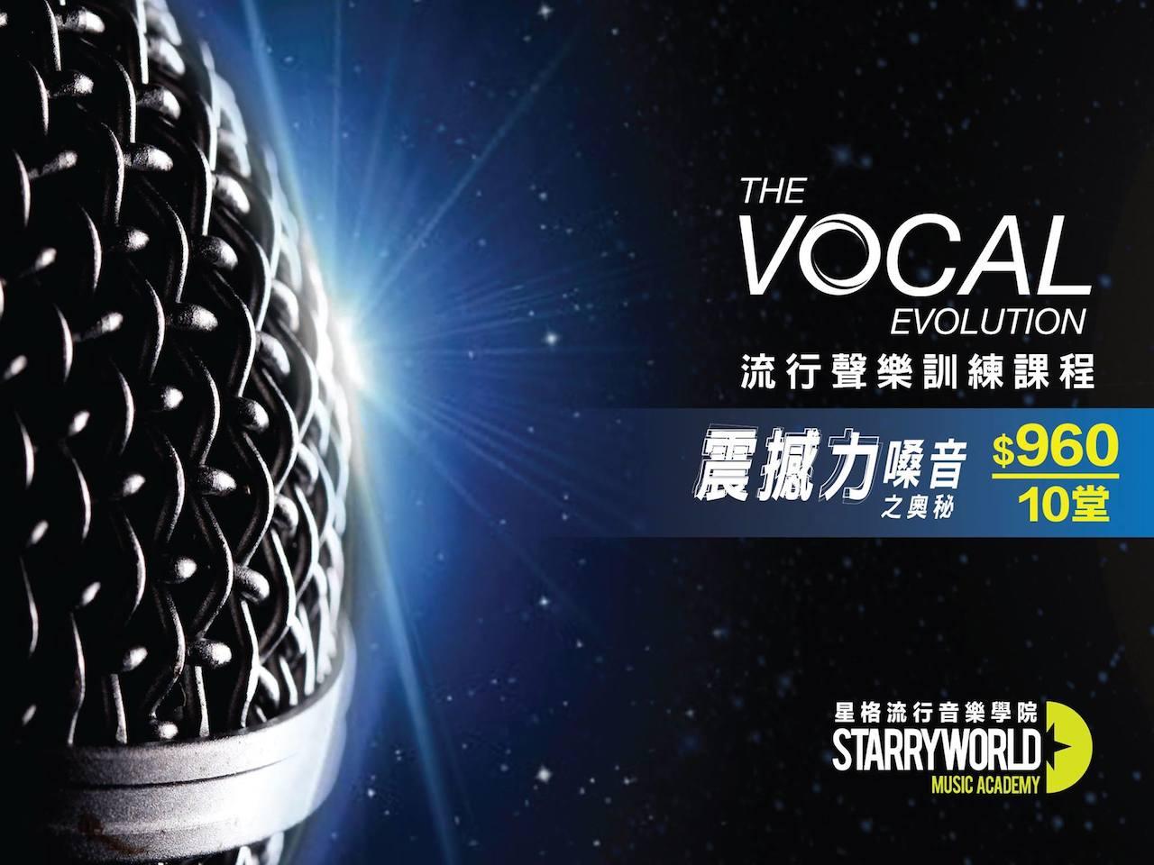 學唱歌的最佳選擇流行歌唱訓練課程