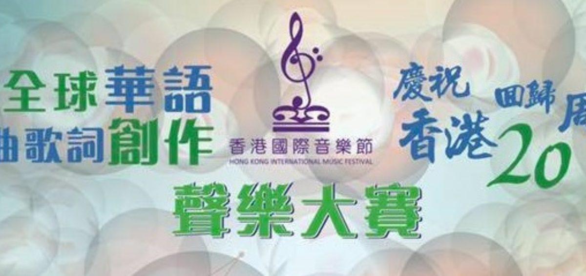 全球華語歌曲歌詞創作聲樂大賽banner