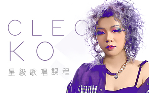 Cleo Ko 星級歌唱課程