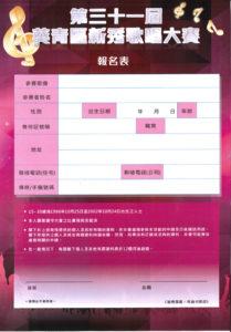 更正版_比賽簡章及報名表-2