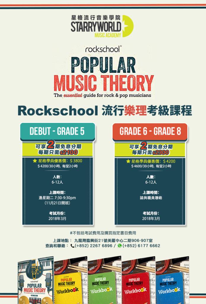 RockSchool 流行樂理考級課程