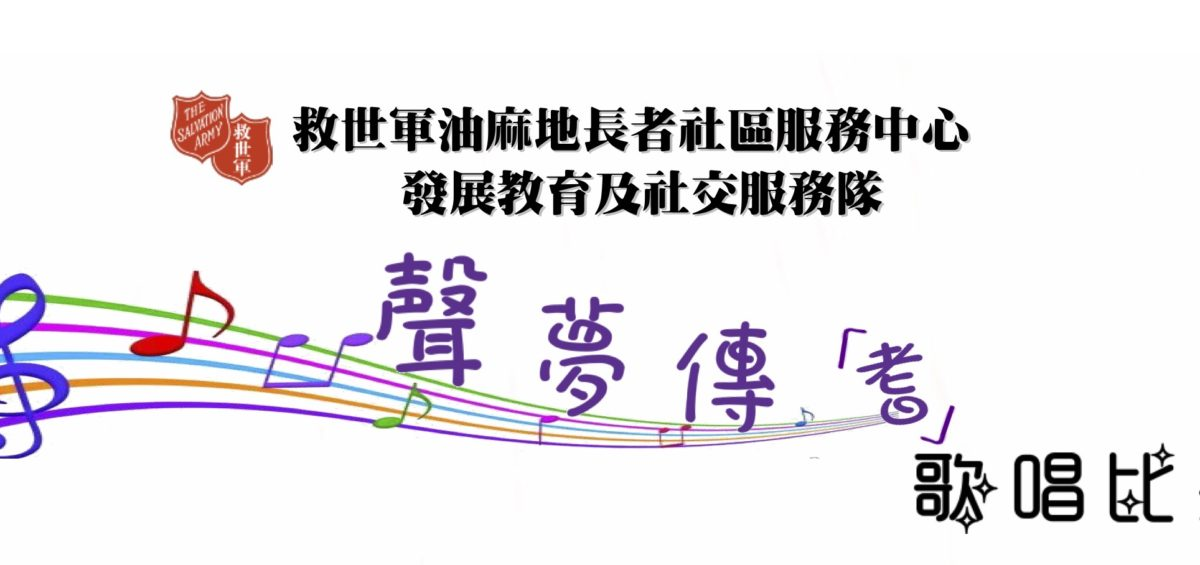 聲夢傳耆_海報+報名表2