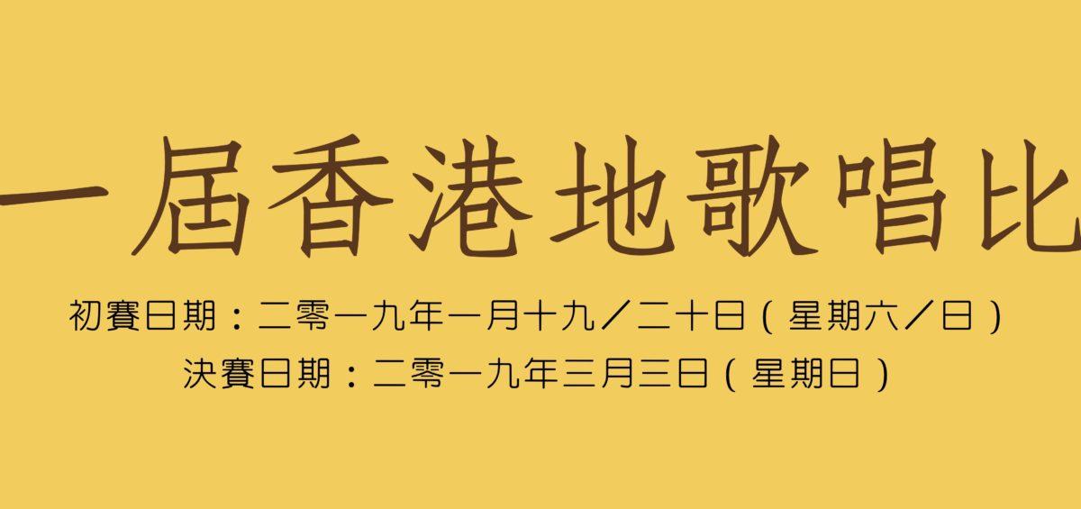 第一屆香港地歌唱比賽 海報 copy