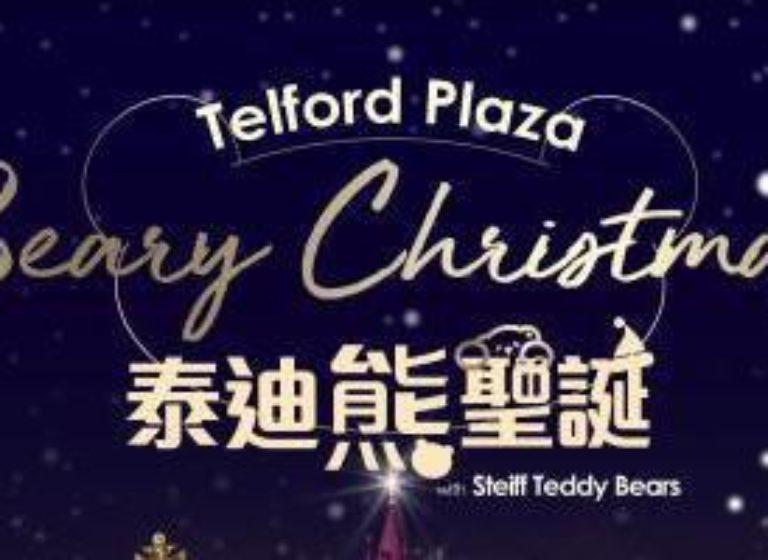 Telford-Plaza-xmas-bear1a