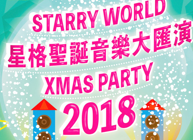 Christmas Seasonal Show 2018 Poster_Touch Up_Revised copy