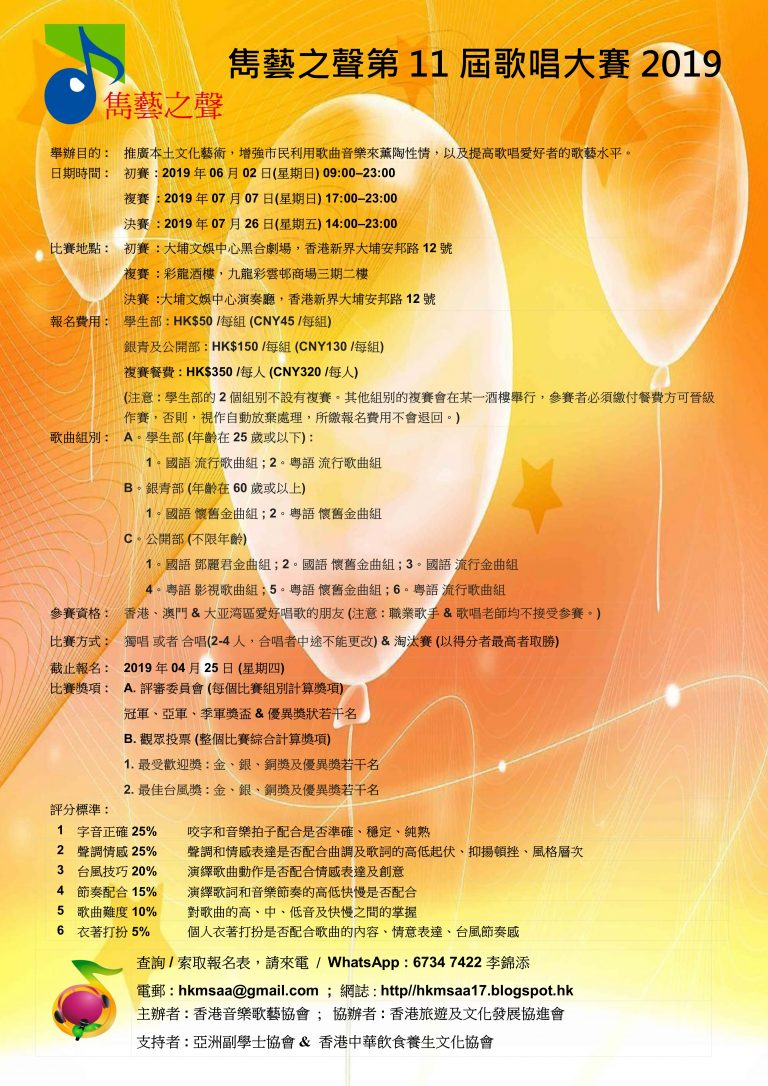 雋藝之聲第11屆歌唱大賽 海報 2019
