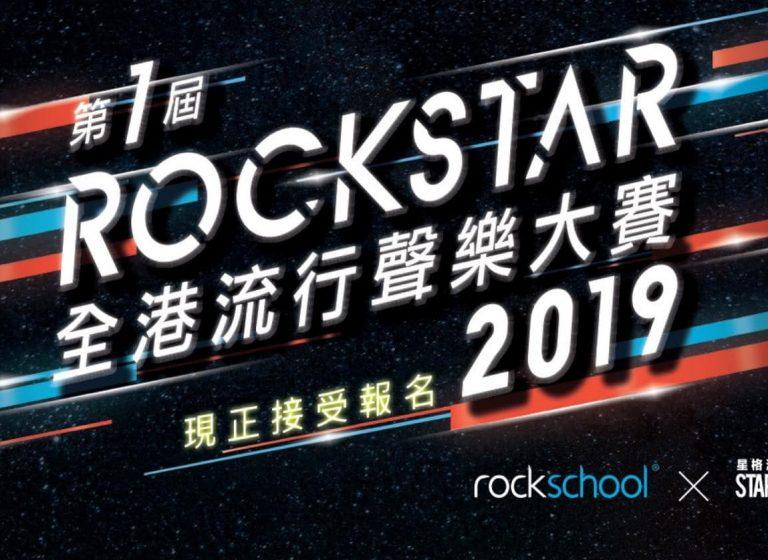 rocksstar2019