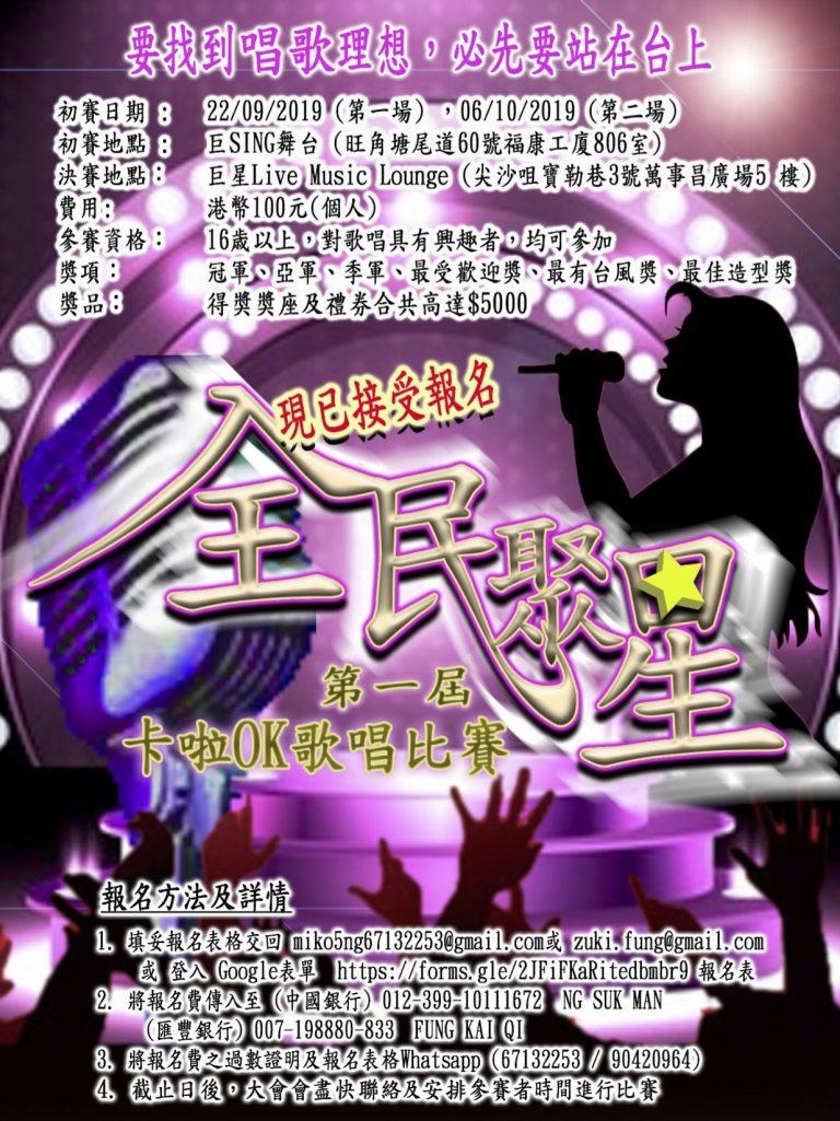 第一屆 全民聚星 卡啦OK歌唱比賽表格