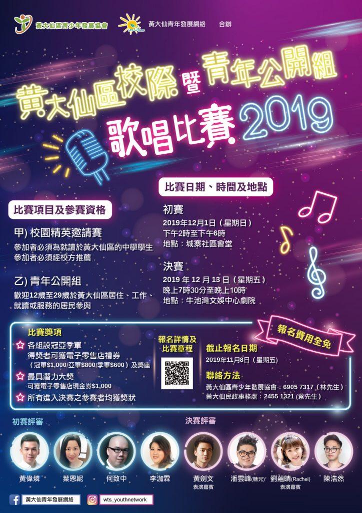 黃大仙區校際暨青年公開組歌唱比賽 2019 (POSTER)